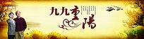 九九重阳节背景板设计