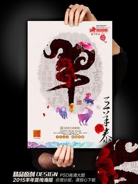 水墨中国风羊年宣传海报