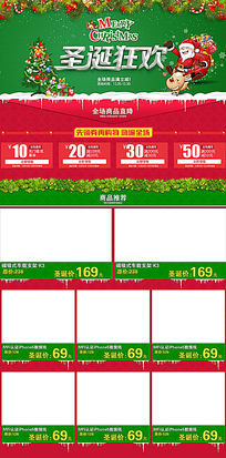 淘宝圣诞节关联销售模板