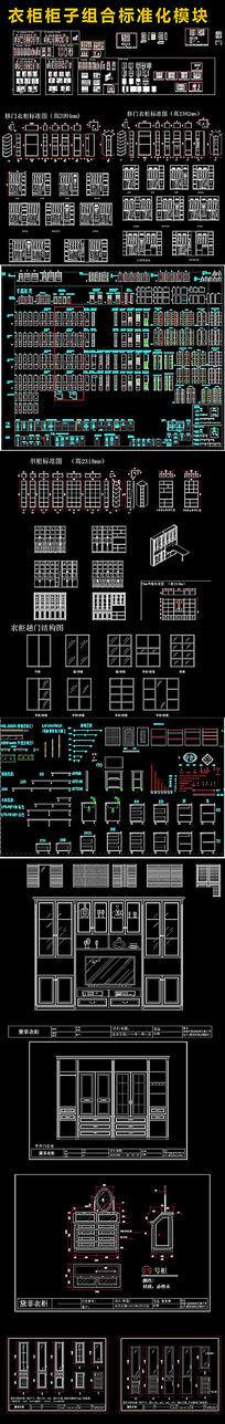 衣柜柜子组合标准化模块CAD图