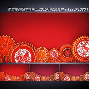 中国风2015羊年剪纸视频素材