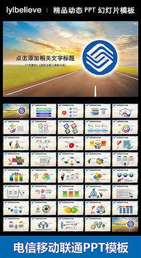 中国移动PPT模板图片 中国移动PPT模板设计素材