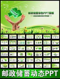 中国邮政储蓄银行ppt
