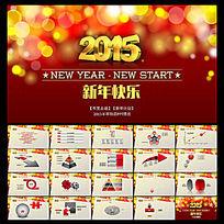 2015新年快乐新年计划动态PPT