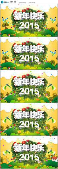 2015新年视频片头无缝循环