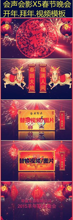 2015羊年春节晚会片头视频模板