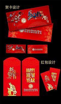 2015羊年贺卡设计红包设计 PSD