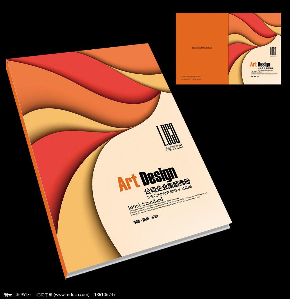 儿童书籍封面设计素材psd下载