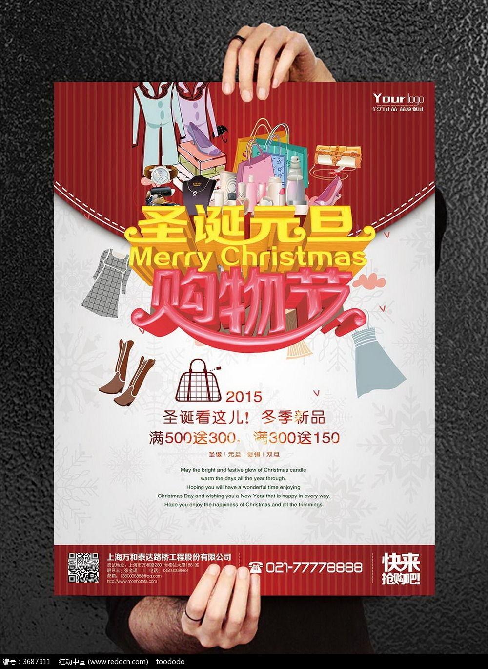 圣诞节促销 圣诞节促销海报