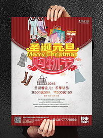服装店圣诞元旦促销海报