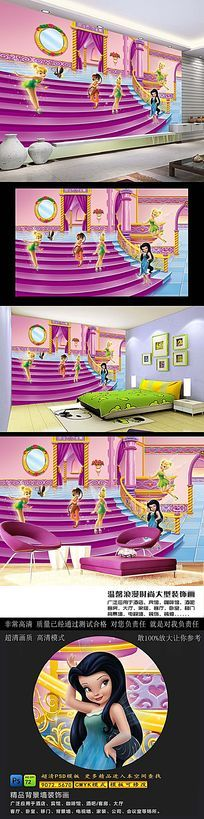 高清小精灵儿童房间背景墙