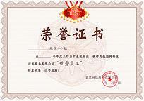 公司企业员工荣誉证书设计模板