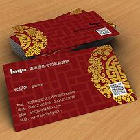 红底中国风名片
