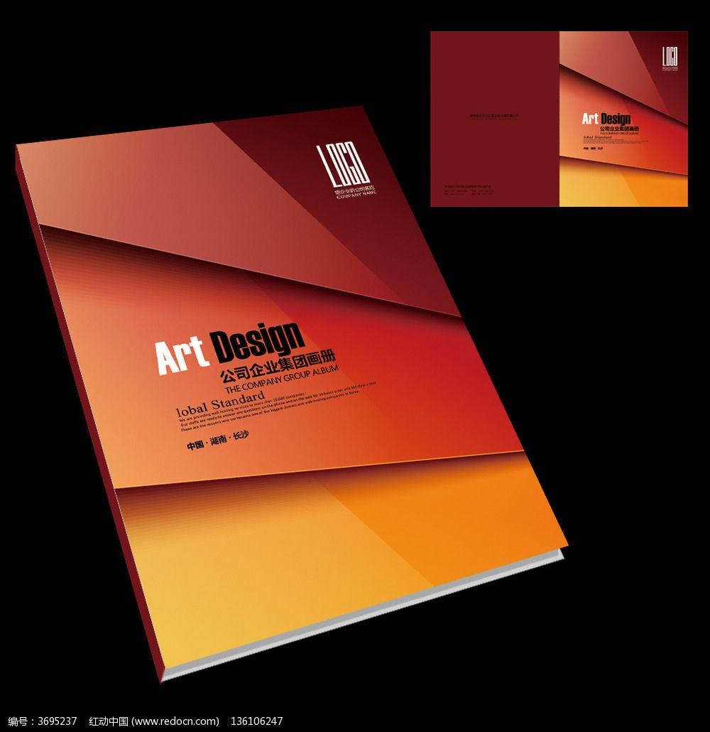产品手册封面设计psd下载