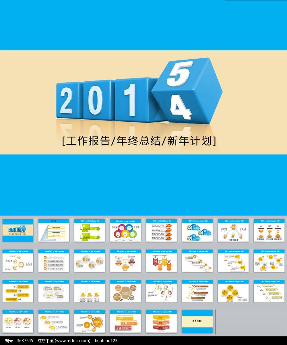 简约蓝色2015工作总结ppt模板