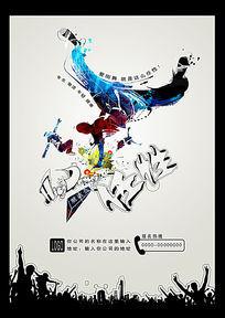 街舞招生海报设计