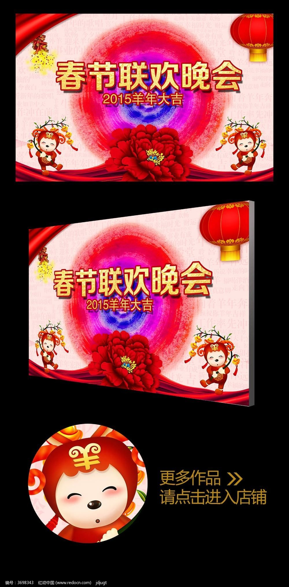 卡通喜庆2015春节联欢晚会舞台背景