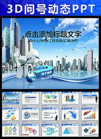 蓝色商务动态问号的ppt动画模板