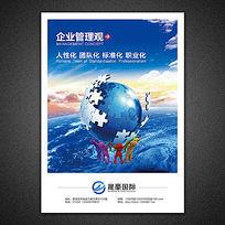 16款 企业文化展板企业管理psd下载