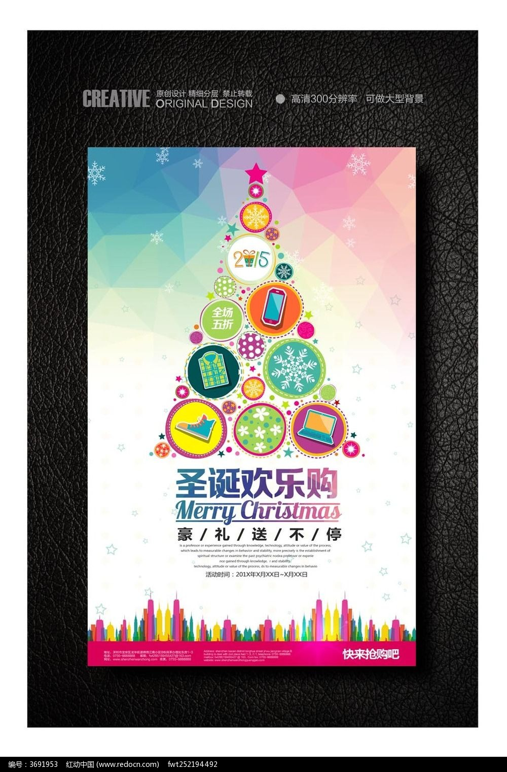 圣诞节手绘促销海报图片素材