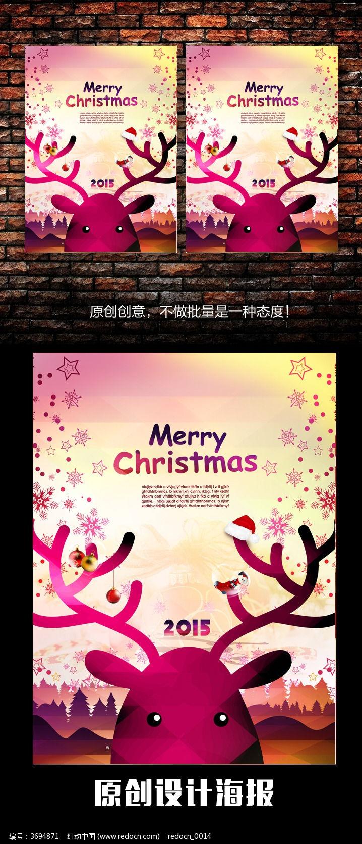 圣诞节手绘pop海报  psd