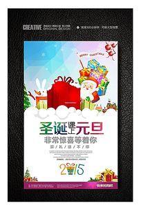 圣诞节遇上元旦节创意促销海报