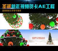 圣诞节祝福AE工程