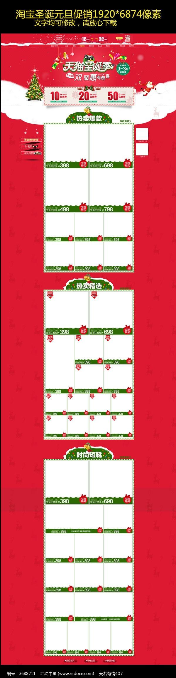 6 淘宝天猫圣诞节首页装修模板psd 大小:10mb&
