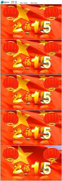 五星红旗2015年节日视频
