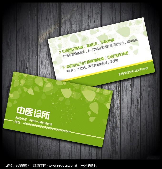 中医诊所名片模板psd素材下载_医疗保健名片设计模板