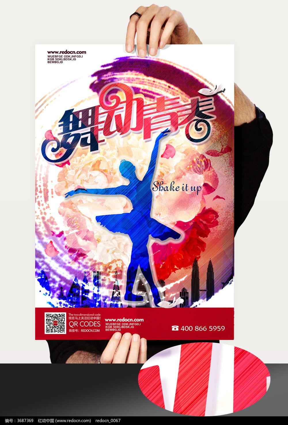 舞蹈招贴 艺术海报