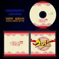 2015春节光盘封面psd设计