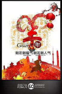 2015春节海报素材