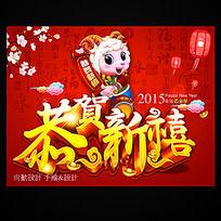 2015羊年恭贺新禧海报