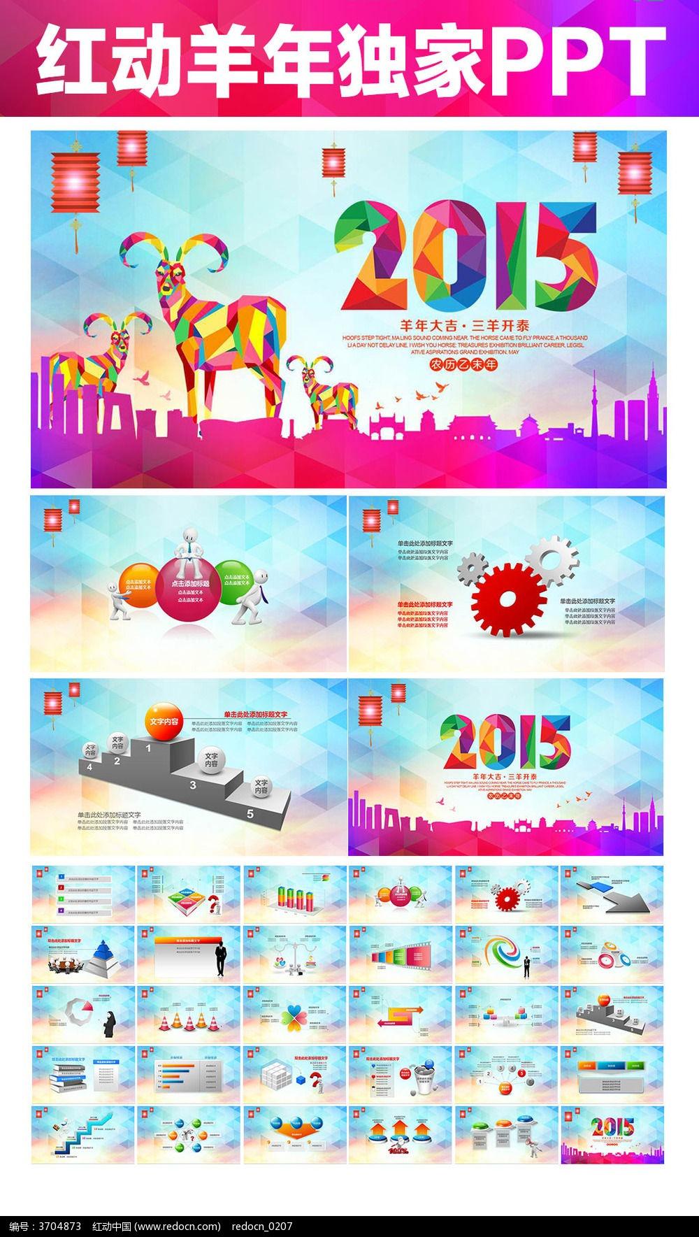 2015羊年年终总结PPT设计图片
