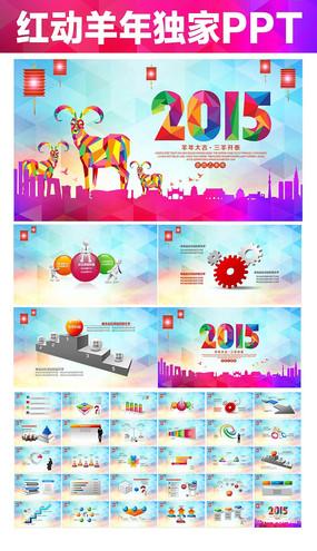 2015羊年年终总结PPT设计 ppt
