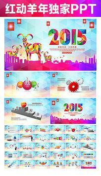 2015羊年年终总结PPT设计