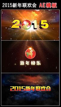 2015羊年新年联欢会片头视频