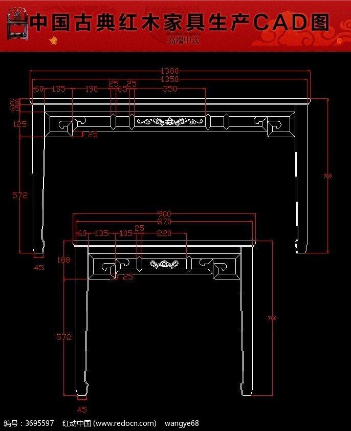 图纸红木家具v图纸CAD餐台三分频8惠威图纸寸图片