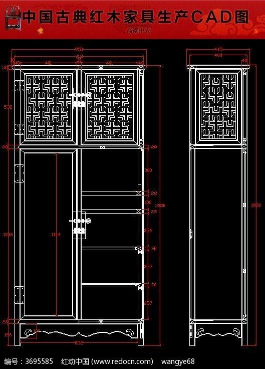 原创设计稿 cad图库 室内装修 窗灵书柜红木家具生产cad图纸  请您图片