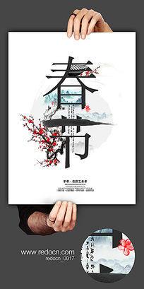 春节宣传海报