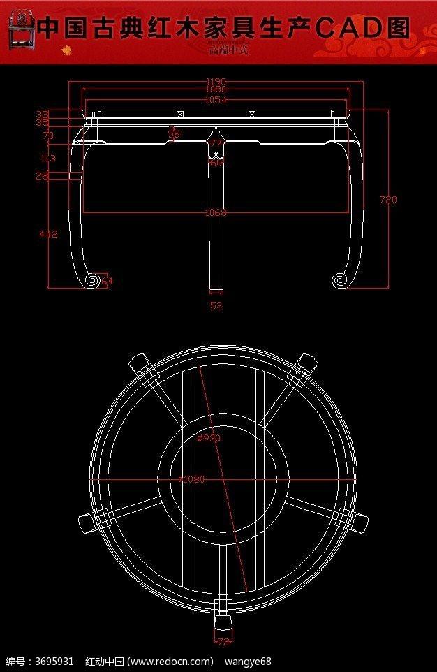 富贵武士红木家具生产CAD圆台图纸图纸剑黑设计光图片