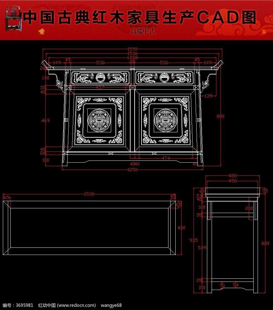 福寿双全纹案柜红木家具生产CAD图纸设计北京四合院图纸图片