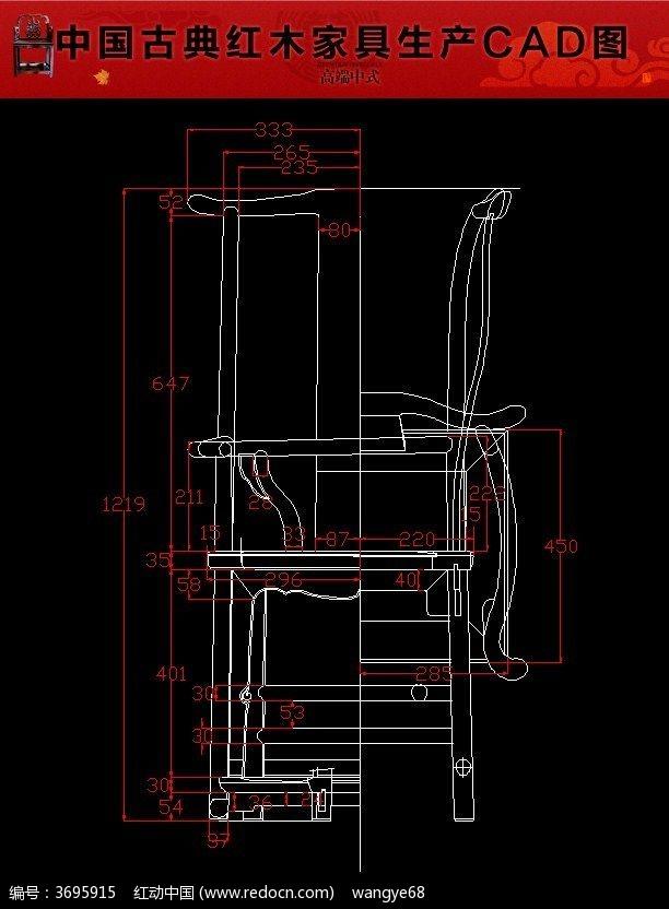 官帽扶手椅红木家具v图纸CAD图纸刀杆图纸图片