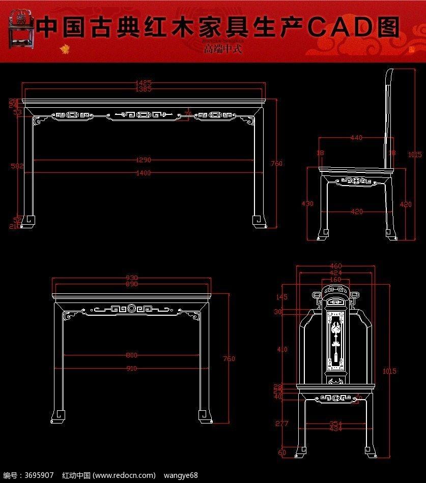 和泰餐台椅红木家具v椅子CAD椅子拼接图纸图纸图片
