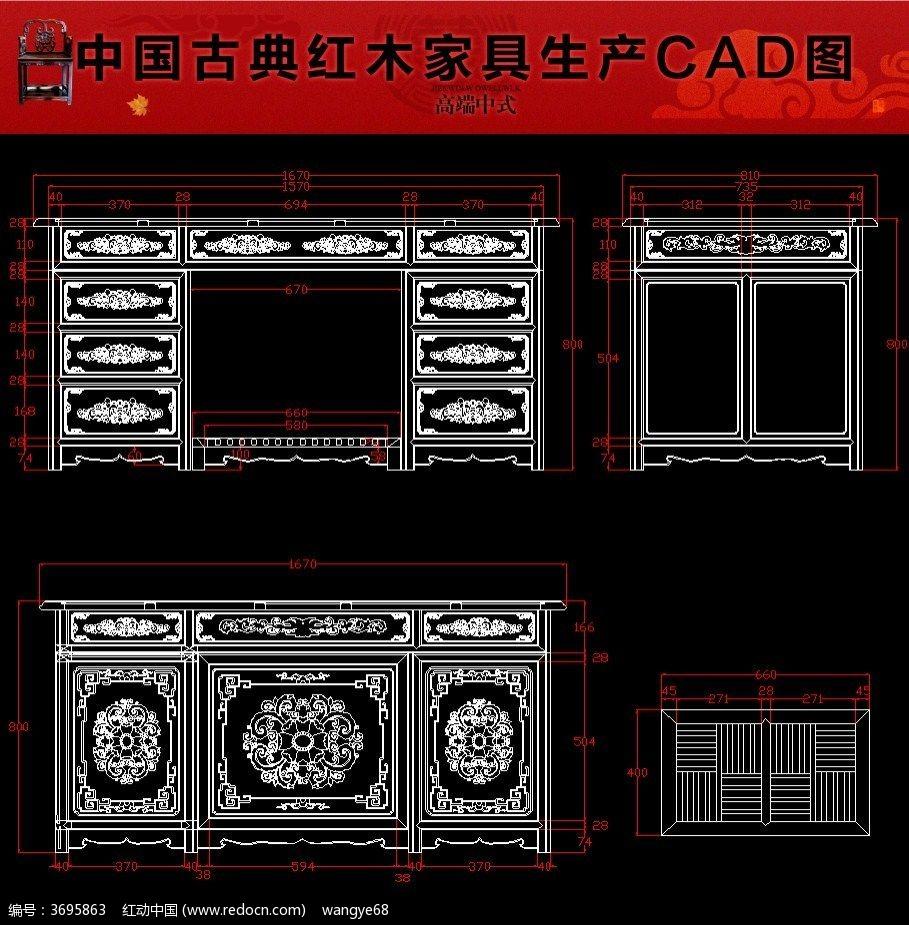 金福源写字台红木家具v图纸CAD图纸坐骑火箭工程学图纸图片