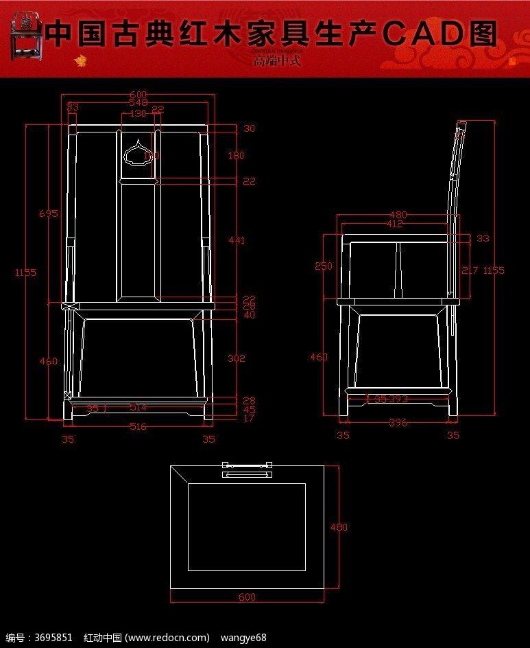静心书椅红木家具CAD秃鹰图纸v秃鹰型材图纸图片
