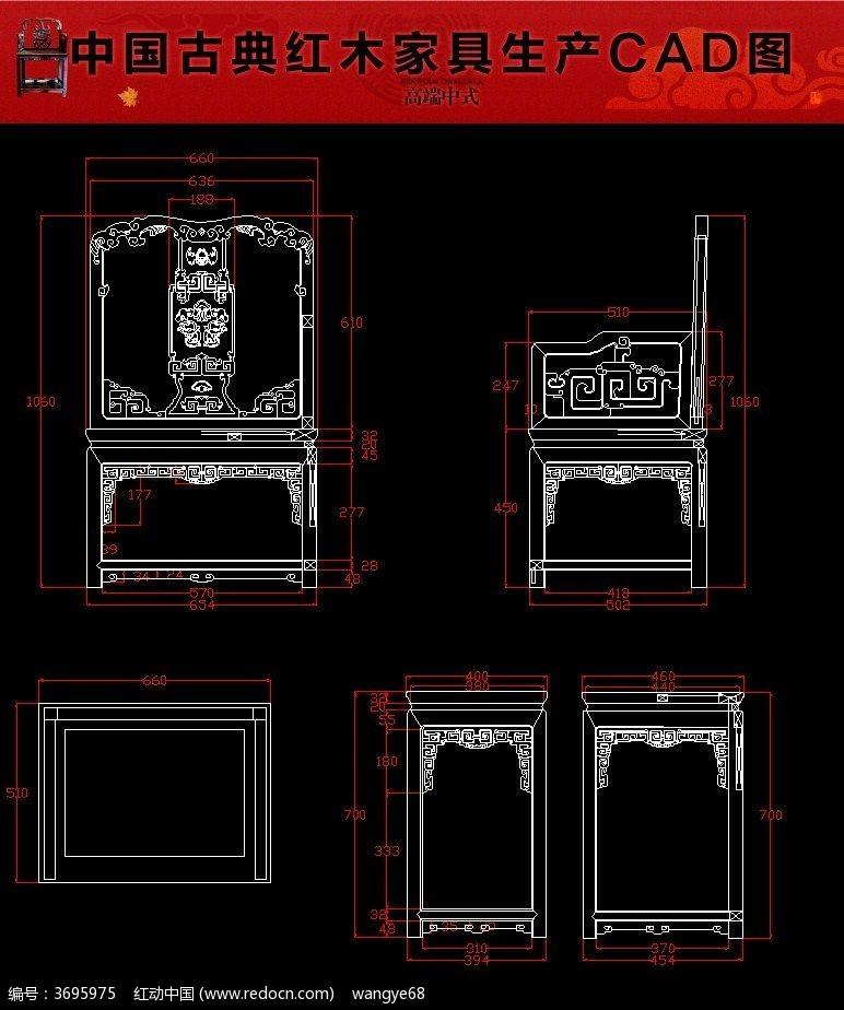 蝠璃纹扶手椅红木家具同步CAD图纸生产双锥器dwg图纸图片