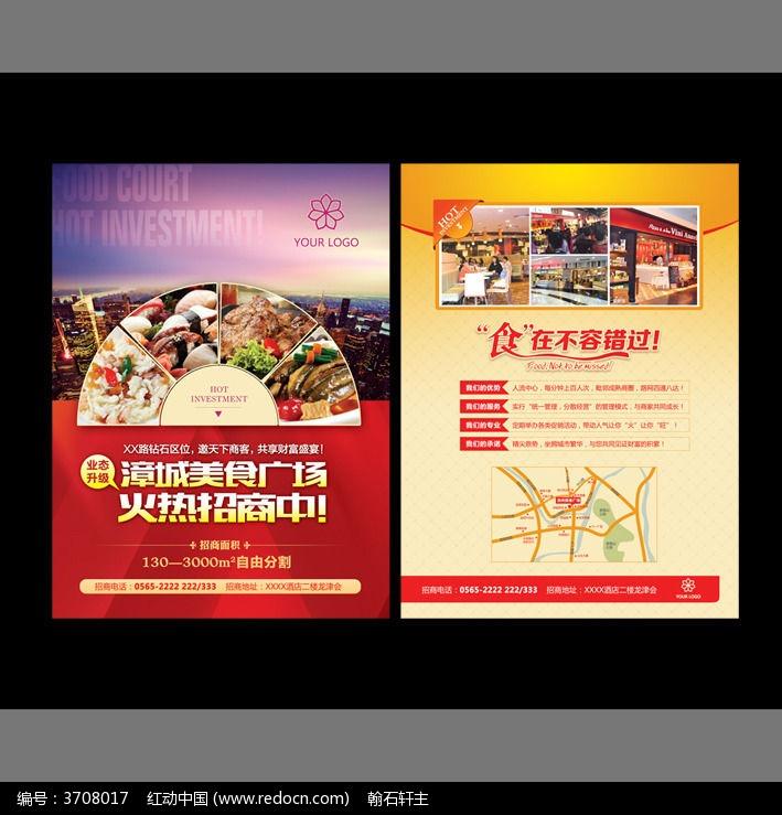 原创设计稿 海报设计/宣传单/广告牌 宣传单|彩页|dm单 美食街招商图片