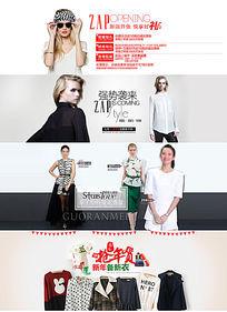 欧美女装简洁全屏促销海报模板